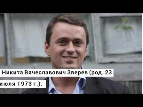 Никита Зверев его жены и детки