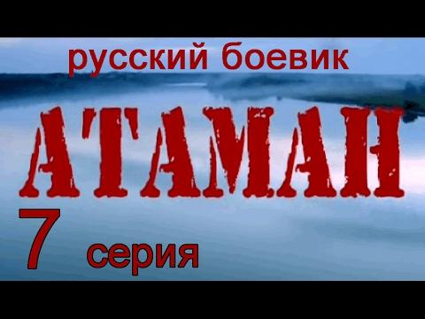 Атаман 7 серия