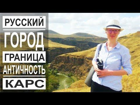 Турция: Русский город Карс. Граница с Арменией. Туристы из Сингапура