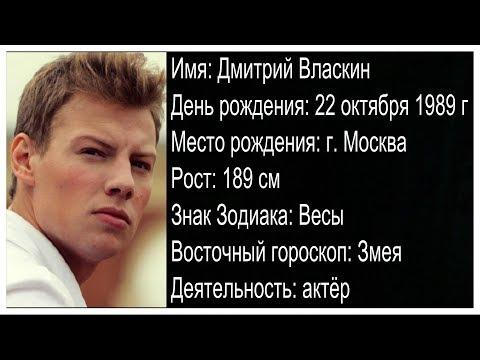 ???? Актёр ???? Дмитрий Власкин ???? Биография / Личная жизнь