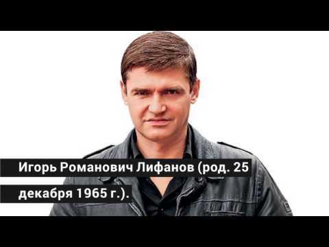 Игорь Лифанов его жены и дети