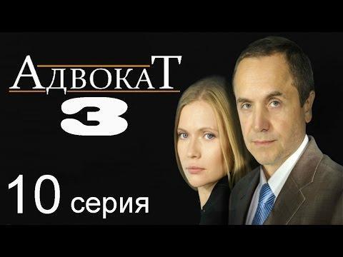 Адвокат 3 сезон 10 серия (Суд совести)