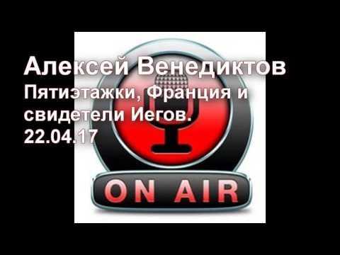Алексей Венедиктов   Пятиэтажки, Франция и свидетели Иеговы 22 04 17