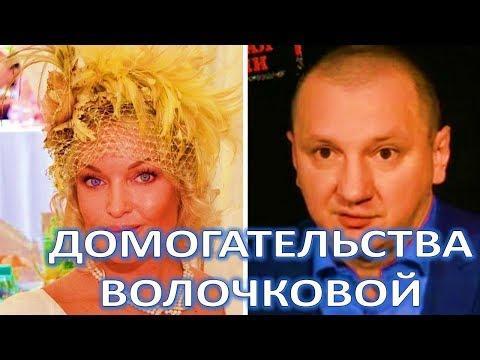 """""""С ней спали все"""":  Экс водитель обвинил Волочкову в домогательствах!"""