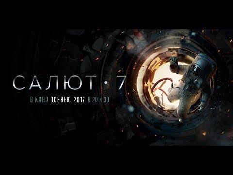 """САЛЮТ - 7"". Трейлер. Премьера!"