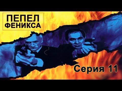 Пепел феникса  Серия 11 (2004)