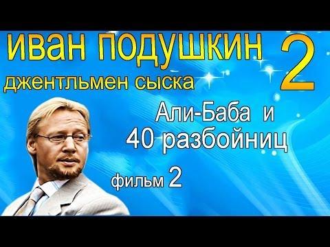Иван Подушкин джентльмен сыска 2 сезон  2 фильм  Али Баба и 40 разбойниц