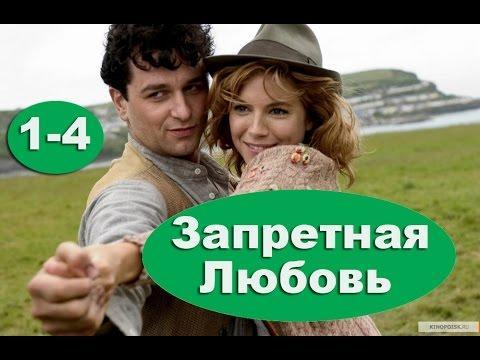 Фильм,Запретная любовь,серии 1-4,мелодрама русская,в ролях,Никита Зверев, Яна Шивкова,