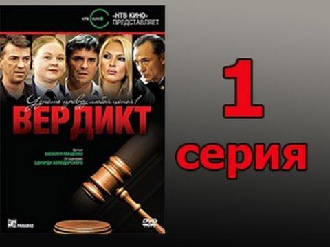 Вердикт 1 серия   криминальная драма, детектив