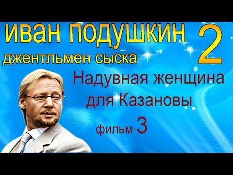 Иван Подушкин джентльмен сыска 2 сезон 3 фильм   Надувная женщина для Казановы