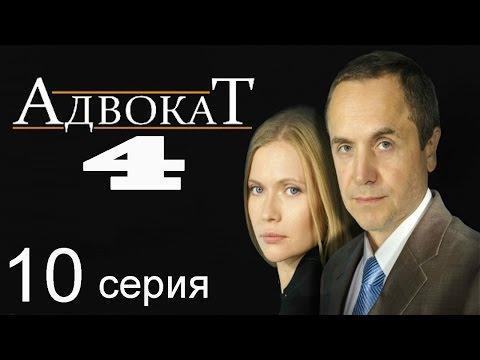 Адвокат 4 сезон 10 серия (Черный человек)