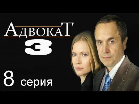 Адвокат 3 сезон 8 серия (Ради любви)