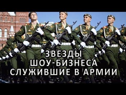 Узнай о звездах которые служили в армии | Вооружение России
