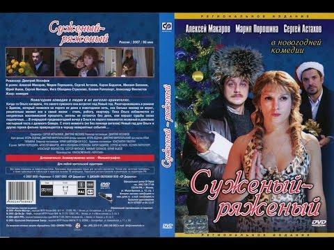 Суженый-ряженый (Мария Порошина, Алексей Макаров) фильм