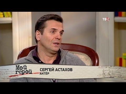 Сергей Астахов. Мой герой