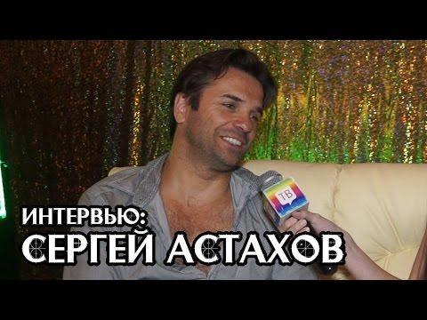 Интервью с Сергеем Астаховым