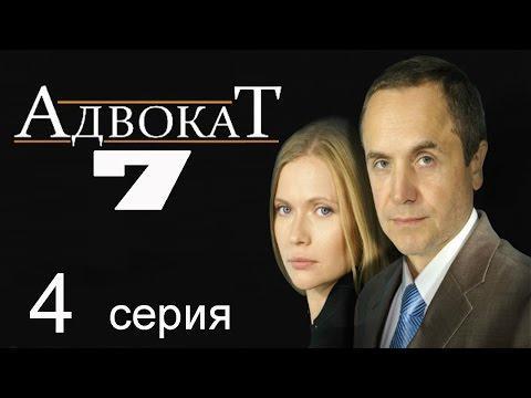 Адвокат 7 сезон 4 серия (Призрачность)