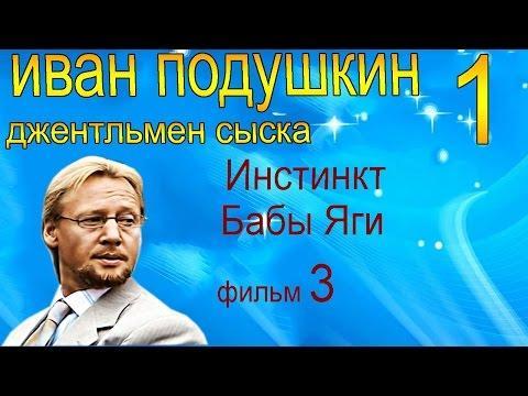 Иван Подушкин джентльмен сыска 1 сезон 3 фильм   Инстинкт Бабы Яги