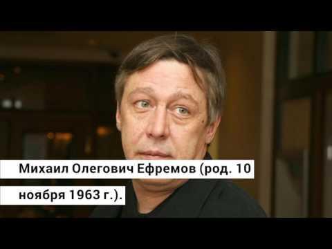 Михаил Ефремов его жены и детки