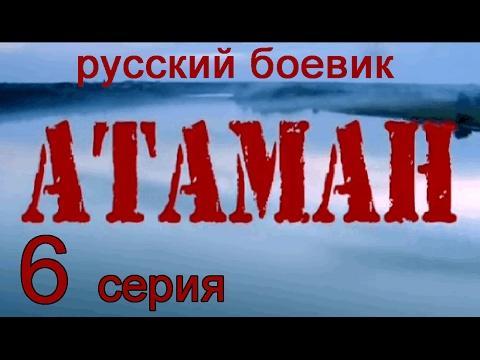Атаман 6 серия