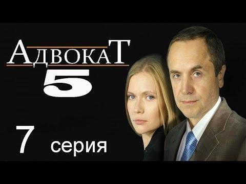 Адвокат 5 сезон 6 серия (Любовь рифма кровь)