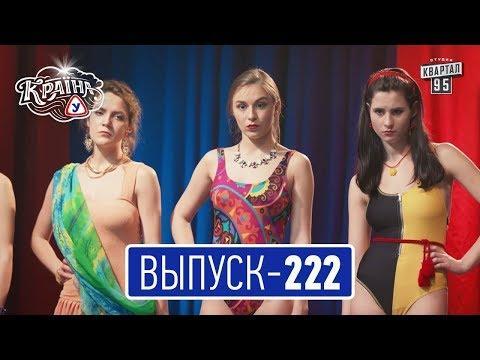 Країна У с Вечерним Марком, выпуск 222 | Сериал комедия 2017
