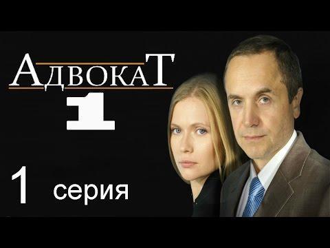 Адвокат 1 сезон 1 серия (Алиби для королевы 1 часть)
