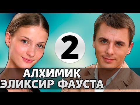 Алхимик. Эликсир Фауста 2 серия (2015) Мелодрама Фильм Кино Сериал