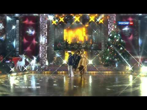 Новогодний гала концерт/Барышев - Осипова - Астахов - Фомин /Танцы со звездами 2012