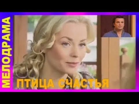 Сериал ПТИЦА СЧАСТЬЯ  смотреть фильм онлайн. Русские мелодрамы