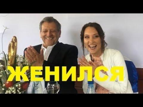 Борис Грачевский женился в третий раз!!!