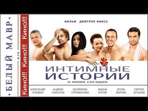 Белый мавр или интимные истории... Кино, мелодрама.