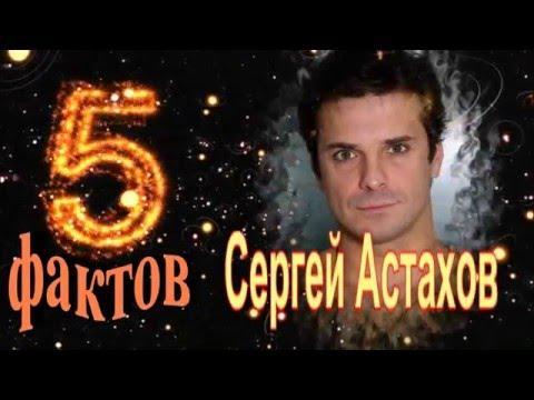 Сергей Астахов - 5 интересных фактов из жизни знаменитости // Sergey Astakhov