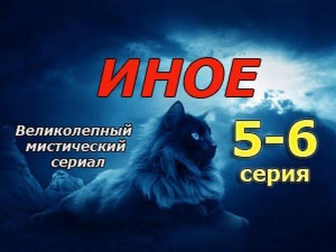 ИНОЕ 5-6 серия   мистический детективный русский сериал, мелодрама