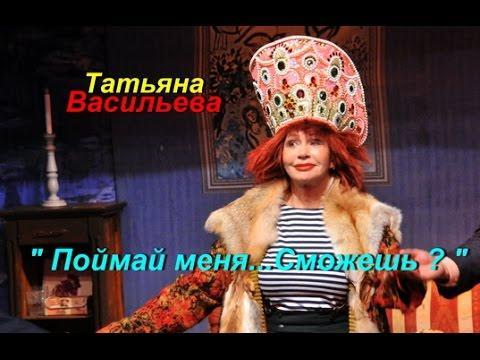Татьяна Васильева- Поймай меня...Сможешь ? ( фрагмент )