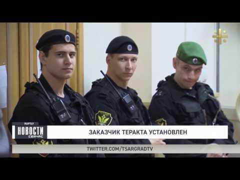 Заказчик теракта в Санкт-Петербурге установлен (комментарий Александра Михайлова)
