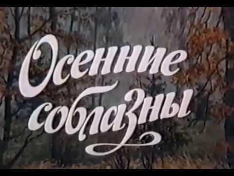ОСЕННИЕ СОБЛАЗНЫ (1993) Комедия