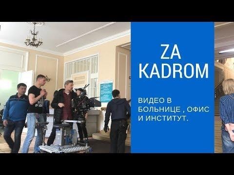 #8 Работа режиссера и оператора на съемочной площадке!Как снимают кино?