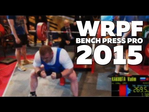 WRPF BENCH PRESS PRO 2015 - ЧЕМПИОНАТ МИРА - ЖИМ ЛЕЖА
