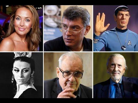 Знаменитости,  ушедшие из жизни в 2015 году