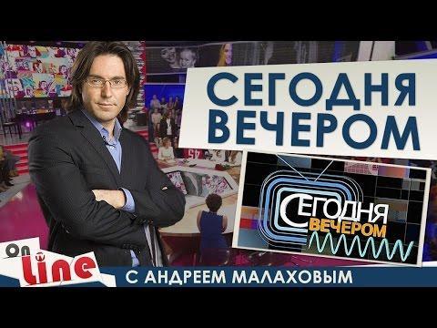 Сегодня вечером с Андреем Малаховым 05.11.2016 - Олег Газманов