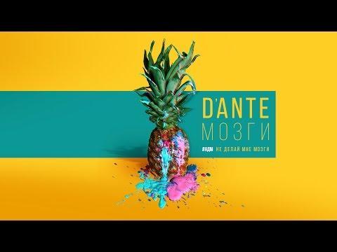Dante - Мозги