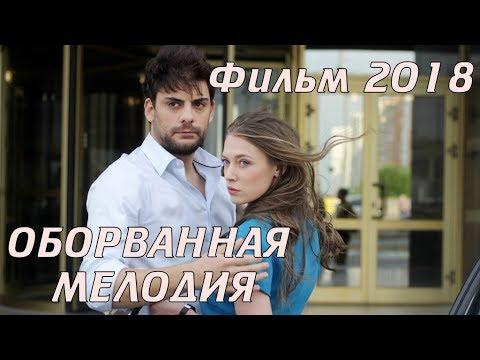 Оборванная мелодия (Фильм 2018) Детектив Описание Дата выхода