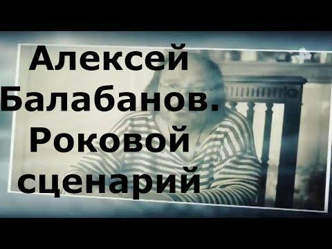 АЛЕКСЕЙ БАЛАБАНОВ. РОКОВОЙ СЦЕНАРИЙ ► Документальный спецпроект (18.05.2018) HD
