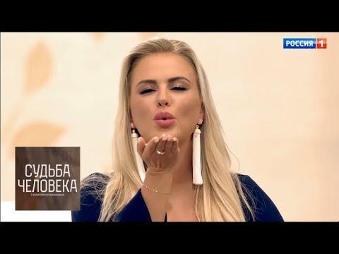Анна Семенович. Судьба человека с Борисом Корчевниковым