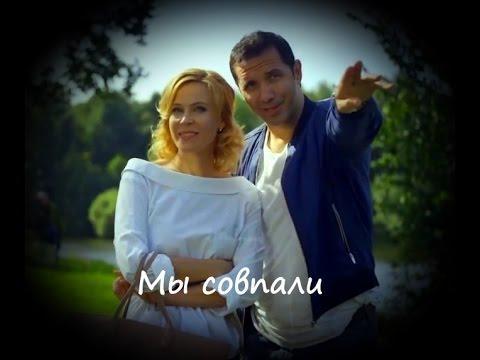 "Александр Никитин и Мария Куликова ""Мы совпали"""