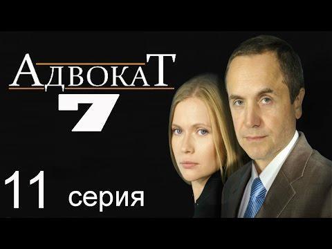 Адвокат 7 сезон 11 серия (Мертвая натура)