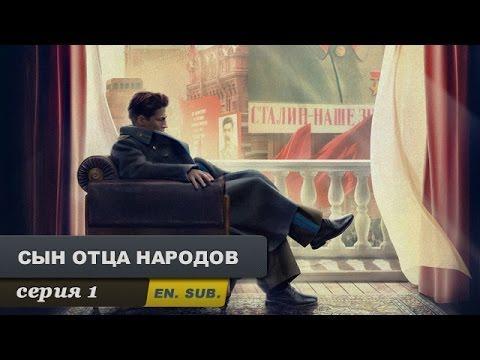 Сын отца народов. Серия 1. Vasiliy Stalin. Episode 1. (With English Subtitles).