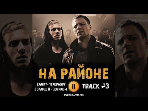 Фильм НА РАЙОНЕ 2018 музыка OST #3 Данила Козловский, Ольга Зуева Санкт-Петербург солнце в «Зените»!