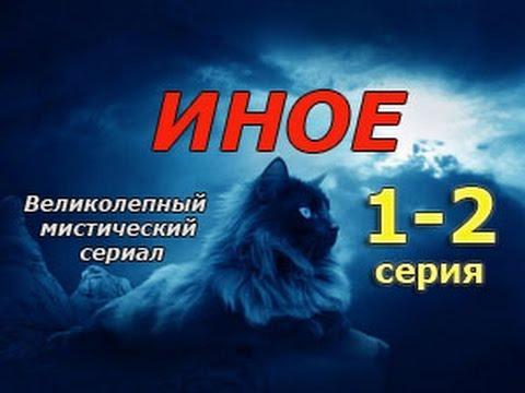 ИНОЕ 1-2 серия -  мистический детектив, русский сериал